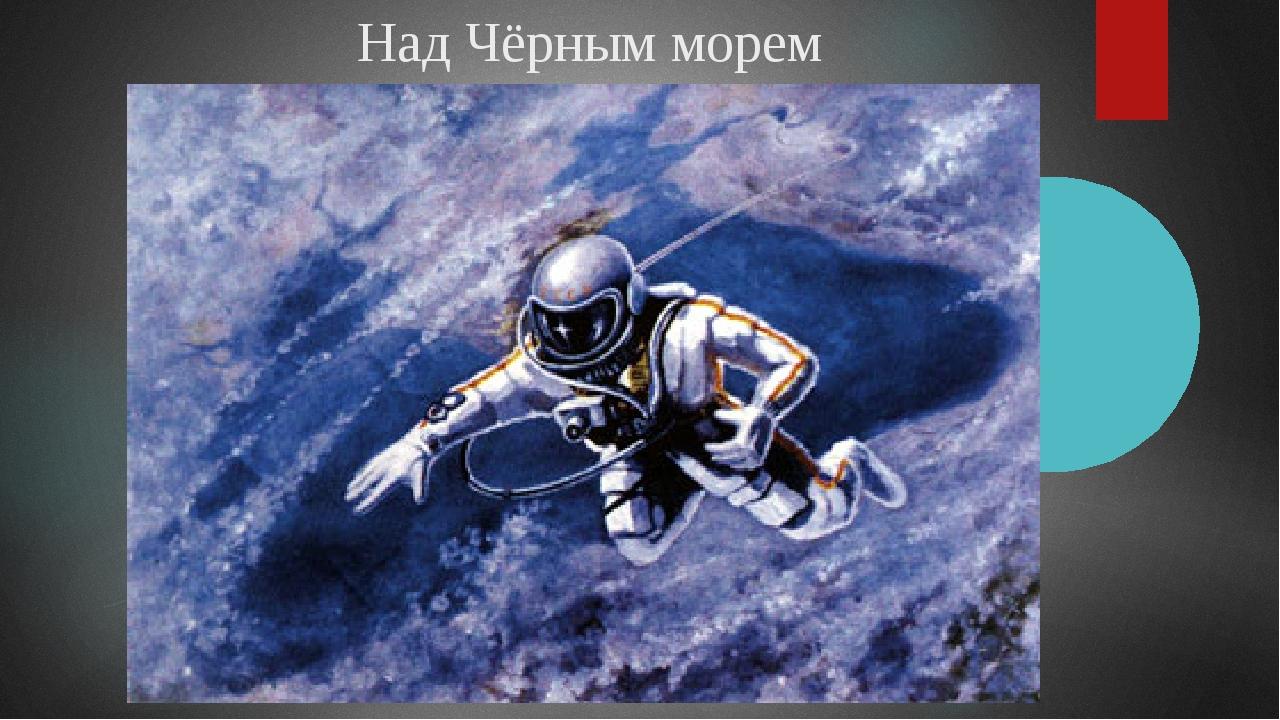 Над Чёрным морем
