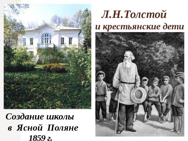 Л.Н.Толстой и крестьянские дети Создание школы в Ясной Поляне 1859 г.