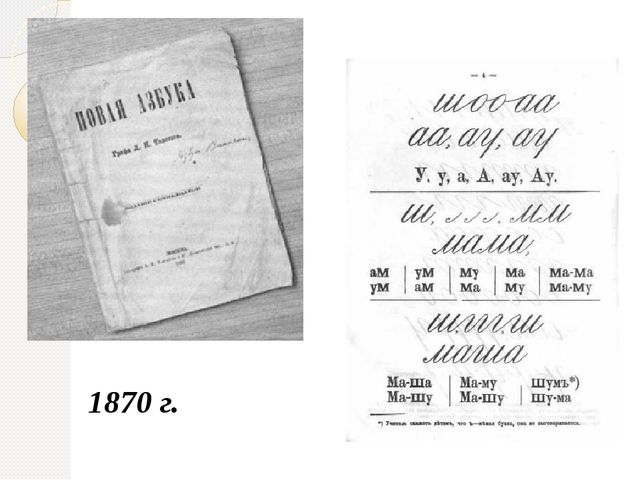 1870 г.