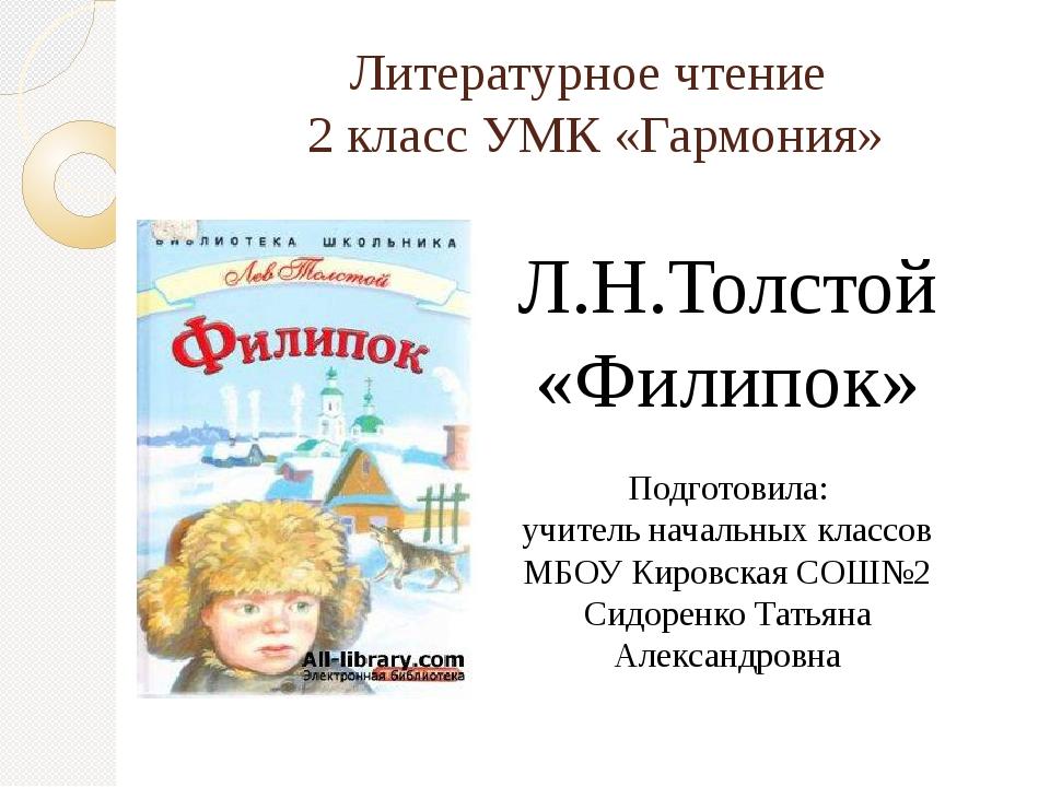 Литературное чтение 2 класс УМК «Гармония» Л.Н.Толстой «Филипок» Подготовила:...