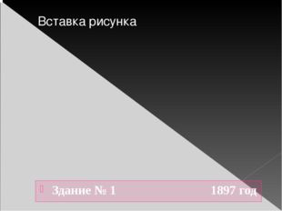 Здание № 1 1897 год