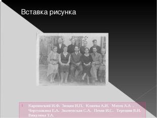 Карпинский И.Ф. Зюкин И.П. Клюева А.И. Мотев А.А . Чертушкина Е.А. Знаменская