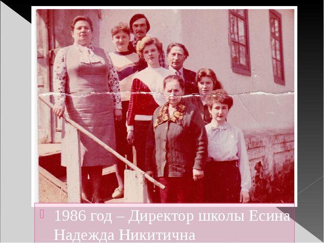 1986 год – Директор школы Есина Надежда Никитична