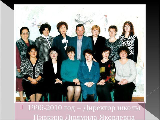 1996-2010 год – Директор школы Пивкина Людмила Яковлевна