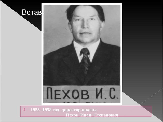 1953 -1958 год- директор школы Пехов Иван Степанович