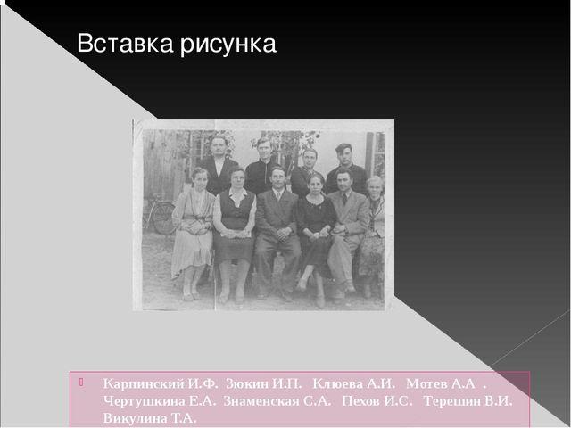 Карпинский И.Ф. Зюкин И.П. Клюева А.И. Мотев А.А . Чертушкина Е.А. Знаменская...