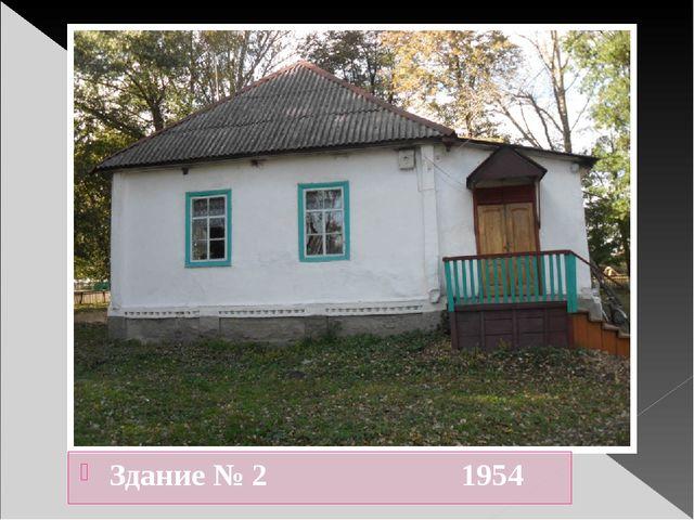 Здание № 2 1954