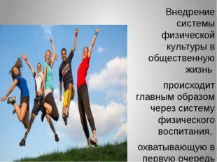 Внедрение системы физической культуры в общественную жизнь происходит главны