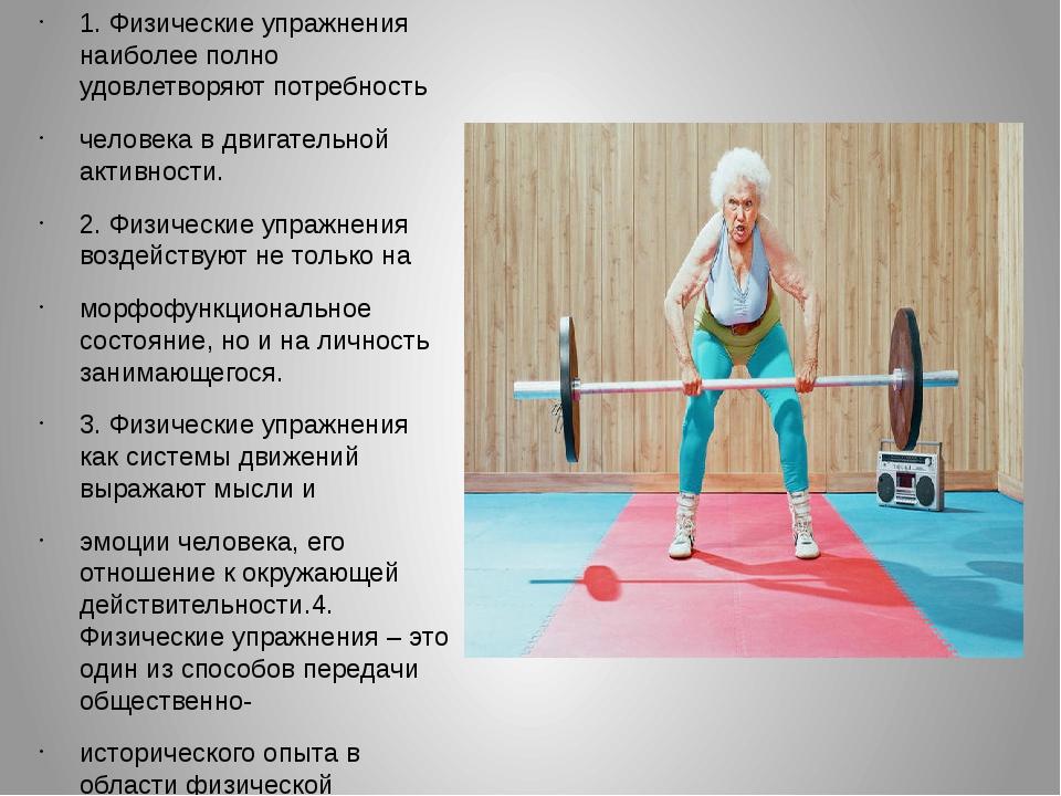 1. Физические упражнения наиболее полно удовлетворяют потребность человека в...