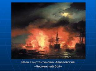 Иван Константинович Айвазовский «Чесменский бой»