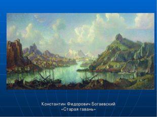 Константин Федорович Богаевский «Старая гавань»