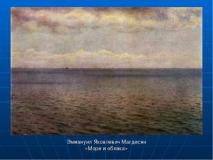Эммануил Яковлевич Магдесян «Море и облака»