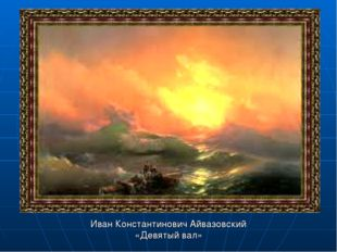 Иван Константинович Айвазовский «Девятый вал»