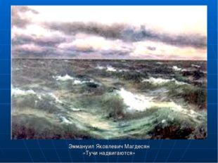 Эммануил Яковлевич Магдесян «Тучи надвигаются»