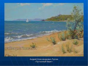 Андрей Александрович Лузгин «Пустынный берег»