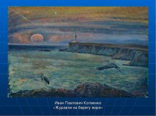 Иван Павлович Копаенко «Журавли на берегу моря»