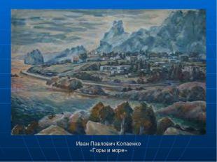 Иван Павлович Копаенко «Горы и море»