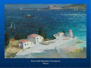 Анатолий Иванович Сухоруких «Яхты»