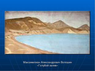 Максимилиан Александрович Волошин «Голубой залив»