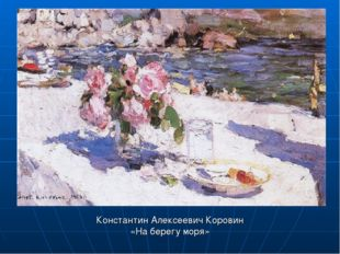 Константин Алексеевич Коровин «На берегу моря»