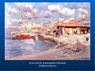 Константин Алексеевич Коровин «Рыбачья бухта»