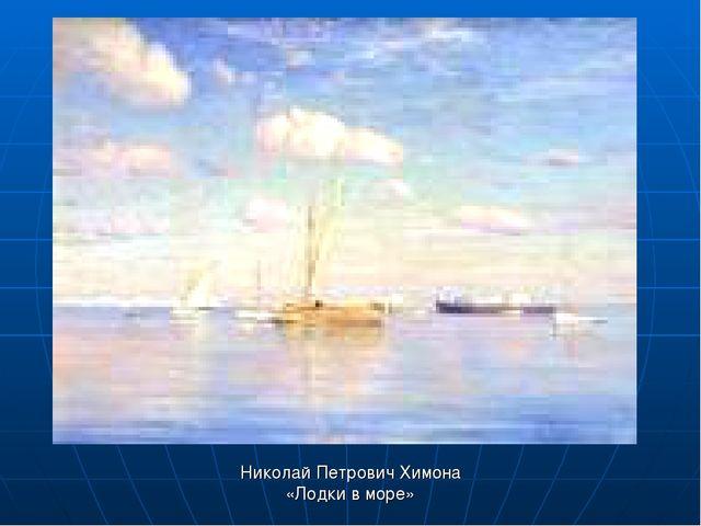 Николай Петрович Химона «Лодки в море»