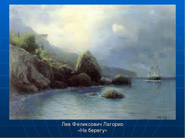 Лев Феликсович Лагорио «На берегу»