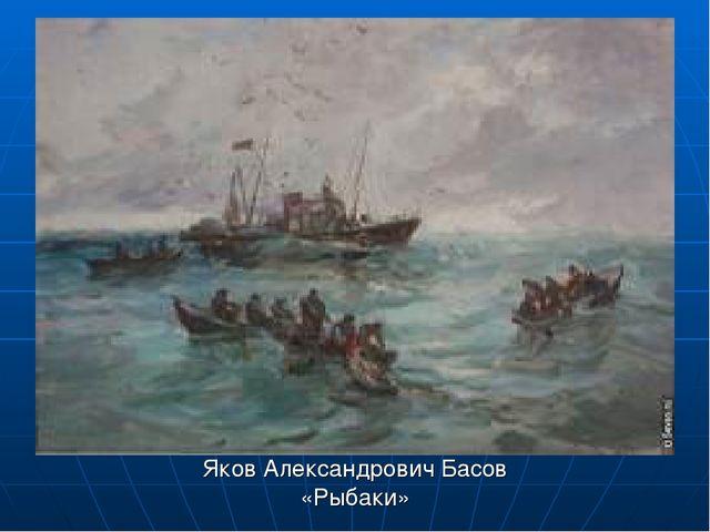 Яков Александрович Басов «Рыбаки»