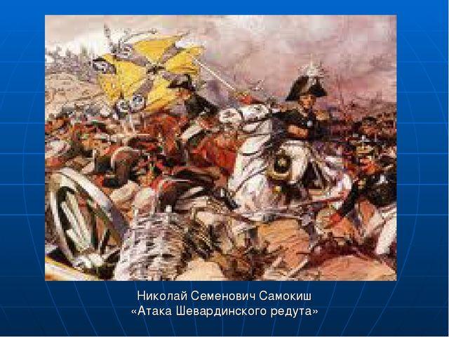 Николай Семенович Самокиш «Атака Шевардинского редута»