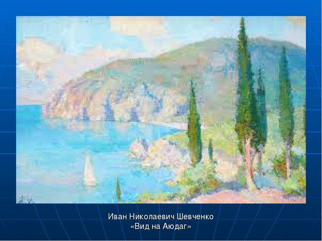 Иван Николаевич Шевченко «Вид на Аюдаг»