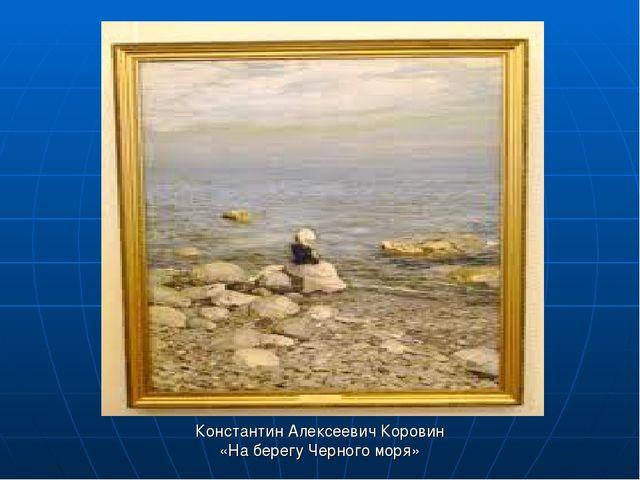 Константин Алексеевич Коровин «На берегу Черного моря»