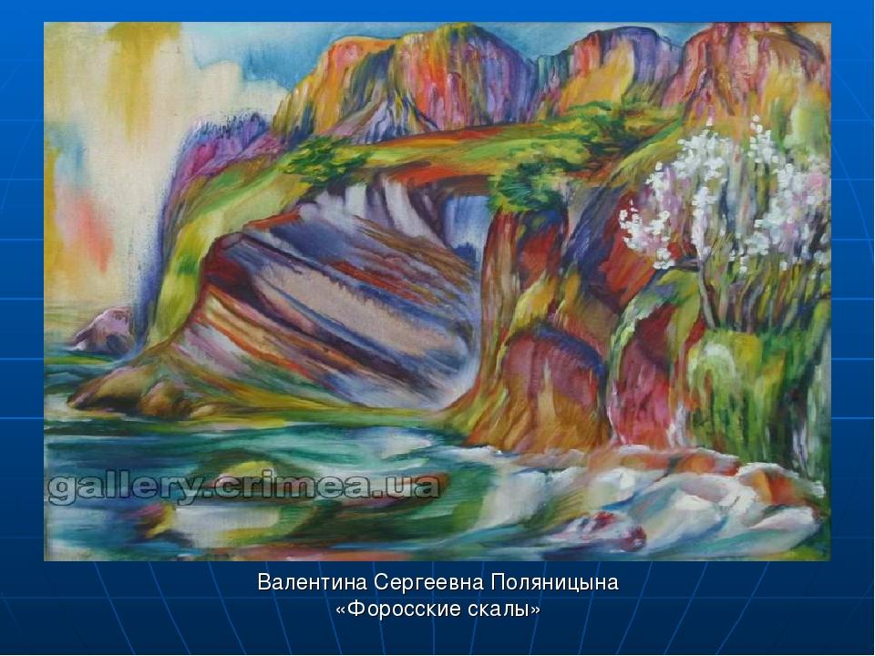 Валентина Сергеевна Поляницына «Форосские скалы»