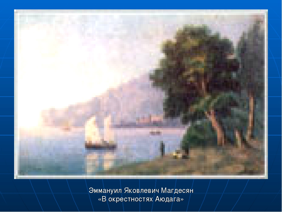 Эммануил Яковлевич Магдесян «В окрестностях Аюдага»