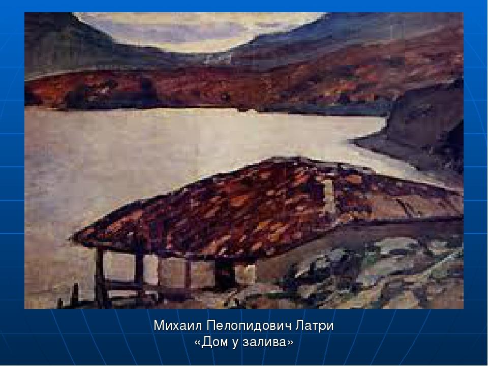 Михаил Пелопидович Латри «Дом у залива»
