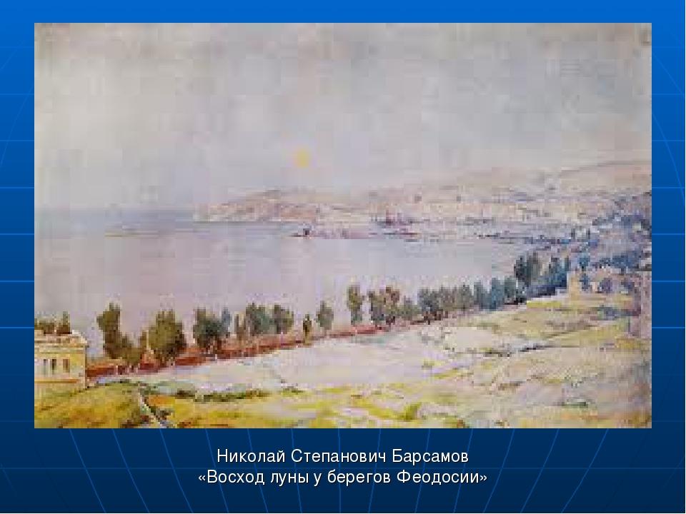 Николай Степанович Барсамов «Восход луны у берегов Феодосии»