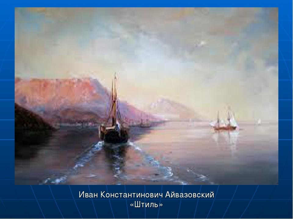 Иван Константинович Айвазовский «Штиль»