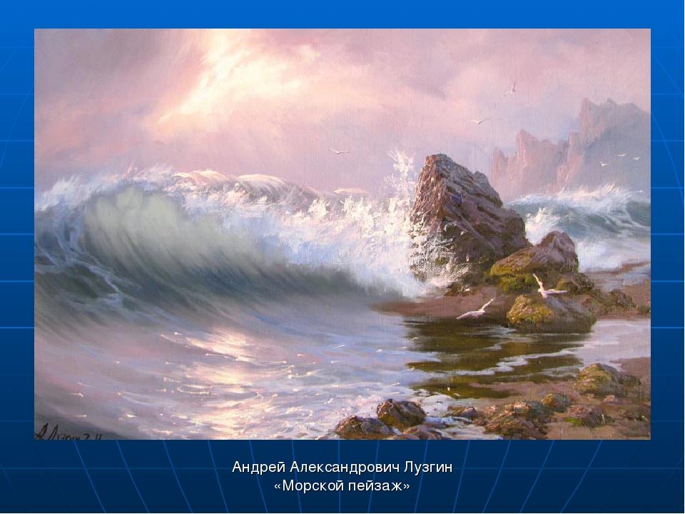 Андрей Александрович Лузгин «Морской пейзаж»