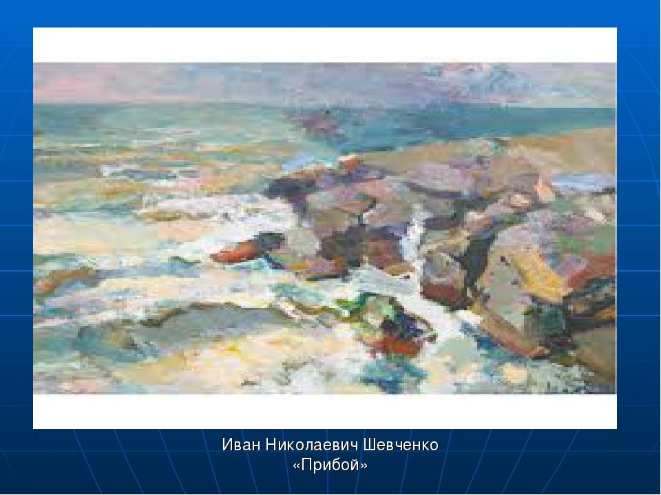 Иван Николаевич Шевченко «Прибой»