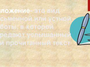 - это вид письменной или устной работы, в которой передают услышанный или п