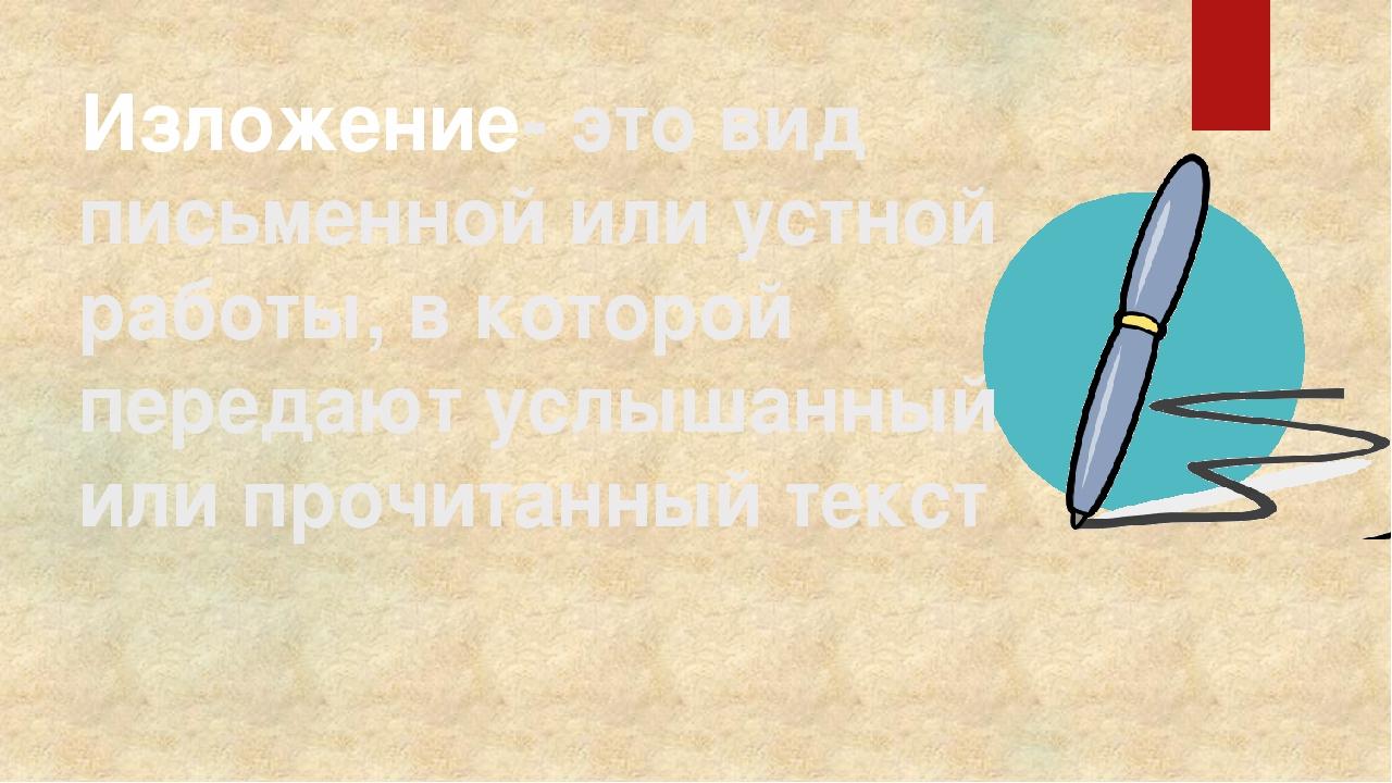 - это вид письменной или устной работы, в которой передают услышанный или п...