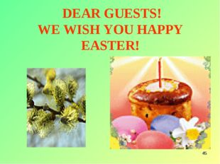 * DEAR GUESTS! WE WISH YOU HAPPY EASTER!
