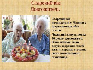 Старечий вік. Довгожителі. Старечий вік починається у 75 років у представникі