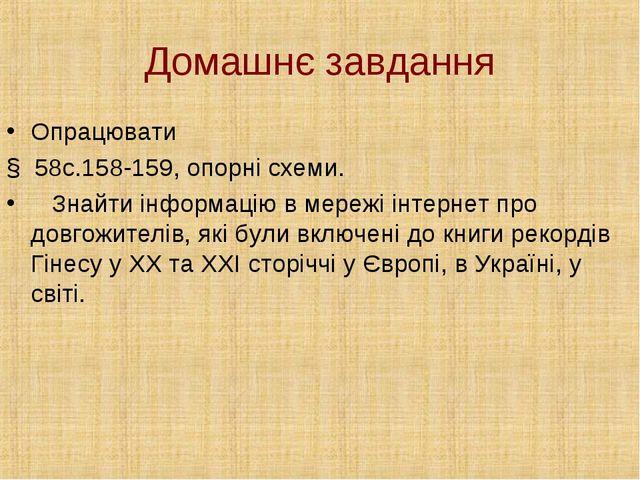 Домашнє завдання Опрацювати § 58с.158-159, опорні схеми. Знайти інформацію в...