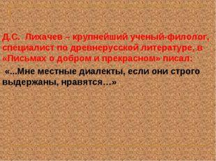 Д.С. Лихачев – крупнейший ученый-филолог, специалист по древнерусской литера