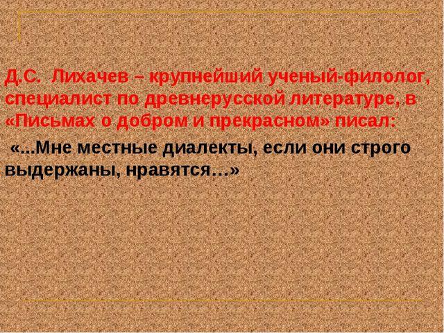 Д.С. Лихачев – крупнейший ученый-филолог, специалист по древнерусской литера...