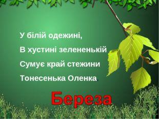 * У білій одежині, В хустині зелененькій Сумує край стежини Тонесенька Оленка.