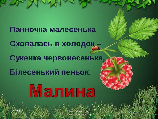 * Free template from www.brainybetty.com * Панночка малесенька Сховалась в хо...