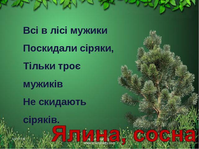 * Free template from www.brainybetty.com * Всі в лісі мужики Поскидали сіряки...