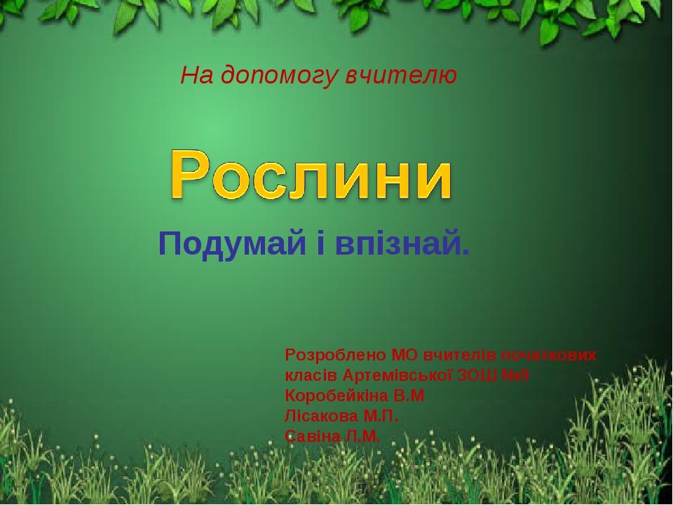 На допомогу вчителю Розроблено МО вчителів початкових класів Артемівської ЗОШ...