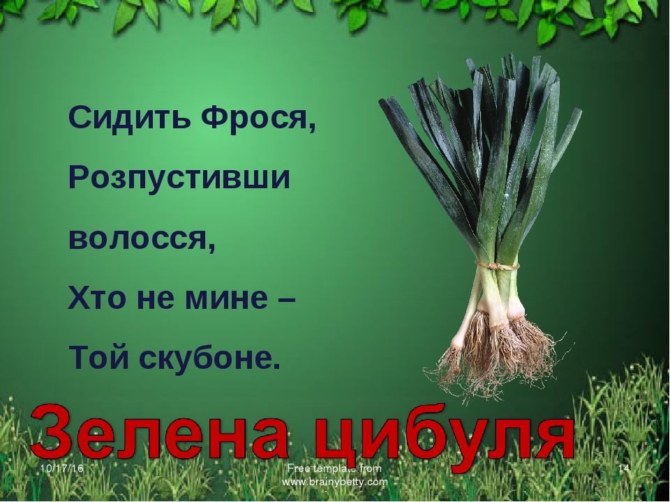 * Free template from www.brainybetty.com * Сидить Фрося, Розпустивши волосся,...
